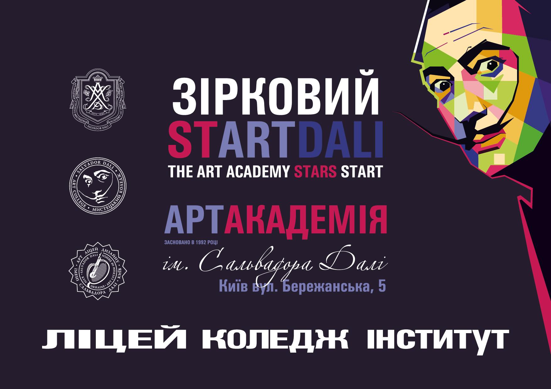 A4 StartDali